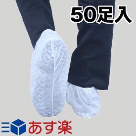 アゼアス AZCLEAN1802 シューズカバー (短) すべり止め付 50足入 不織布製 使い捨て 靴カバー