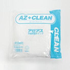 アゼアス 使い捨て衛生キャップ 100枚入 AZCLEAN1501