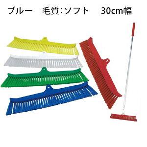 【日本製】 高砂 HP自在ほうき 30cm幅タイプ ブルー 毛質ソフト 55044