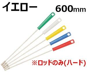 【法人様限定】高砂 HPジョイントパイプクリーナーロッド(ハード) 600mm イエロー 55738 (メーカー直送)