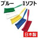 【日本製】 高砂 HP ベーカリーブラシ ブルー 毛質:ソフト 55845