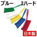 【日本製】 高砂 HP ベーカリーブラシ ブルー 毛質:ハード 55850