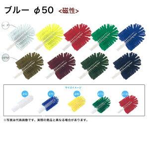 【法人様限定】 高砂 HPM ニューボトル磁性ブラシヘッド (ヘッドのみ) φ50 ブルー 57050 (メーカー直送)