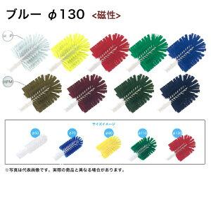 【法人様限定】 高砂 HPM ニューボトル磁性ブラシヘッド (ヘッドのみ) φ130 ブルー 57140 (メーカー直送)