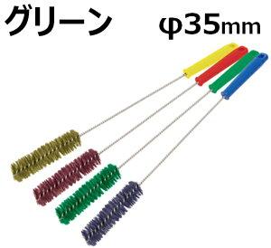 【法人様限定】 高砂 HPM磁性パイプクリーナー φ35 グリーン 57644 (メーカー直送)