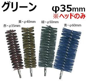 【法人様限定】 高砂 HPM磁性ジョイントパイプクリーナーヘッド φ35 グリーン 57764 (メーカー直送)