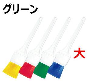 【法人様限定】 高砂 HPペストリーブラシ 大 グリーン 54009 (メーカー直送)