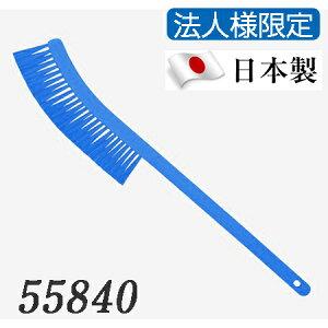 【法人様限定】 高砂 HPワンドブラシ ブルー 55840・ブラシ (メーカー直送)