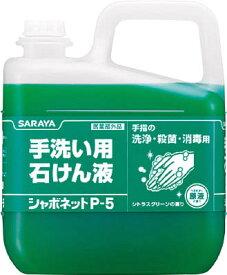 サラヤ シャボネットP-5 5kg 30827 原液使用 香料配合タイプ 医薬部外品