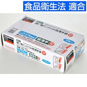TRUSCO 使い捨てニトリル極薄手袋 粉なし ブルー L 100枚入 TGL-726NL-A 食品衛生法適合