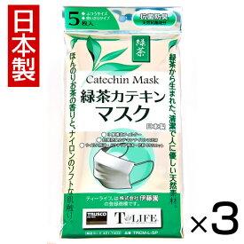 【3袋セット】 緑茶カテキンマスク 日本製 個包装 5枚入×3パック TRCM-L-5P ふつうサイズ 3層構造 トラスコ中山 (メール便)