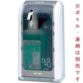 サラヤ ノータッチ式ディスペンサー GUD-1000-PHJ 41962 (カートリッジボトル,液剤は別売)