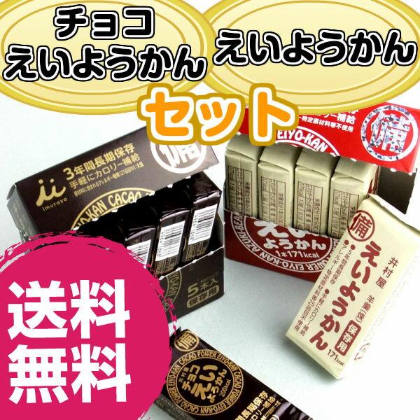 えいようかん&チョコえいようかんセット 井村屋 宅配便送料無料 非常食 保存食 羊羹