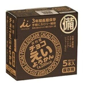 【ケース】 井村屋 チョコえいようかん 55g×5本入×20個