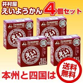 【4箱セット】 井村屋 えいようかん (60g×5本入) 4箱
