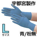 シンガー ニトリルディスポ手袋 No.210 青 パウダーフリー 100枚 L ウツノミヤ 【食品衛生法適合】