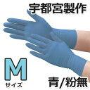 ウツノミヤ シンガー ニトリルディスポ手袋 No.210 青 パウダーフリー 100枚 M 【食品衛生法適合】
