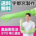 天然ゴム厚手手袋 スーパーロング 1双 ( M / L ) 送料無料【食品衛生法適合】