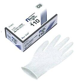 宇都宮製作 シンガー ニトリルディスポ手袋 No.110 粉なし 白 Sサイズ 100枚入 食品衛生法適合
