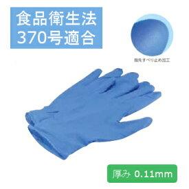 宇都宮製作 シンガーニトリルディスポ手袋 #220 Lサイズ 青 粉なし 100枚入 食品衛生法適合