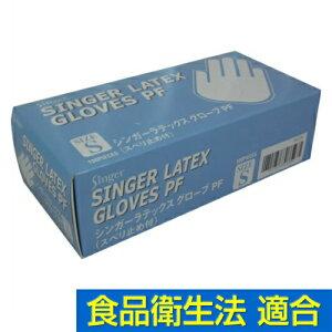 宇都宮製作 シンガーラテックスグローブPF 粉なし スベリ止め付 100枚入 Sサイズ 食品衛生法適合