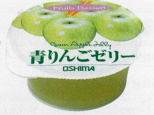 大島食品 カップゼリー 青りんご 40個入 送料無料
