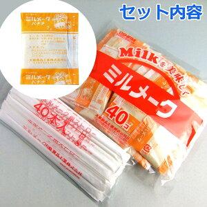 大島食品 ミルメーク バナナ 顆粒 7g 40個入×10袋 業務用パック