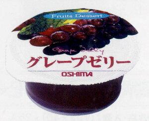 大島食品 カップゼリー グレープ 40個入 送料無料