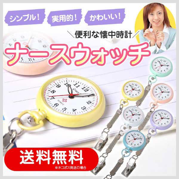 【メール便】 FUJI ナースウォッチ クリップ付 (ホワイト/ピンク/ブルー/ラベンダー/ミント/イエロー) 懐中時計 見やすい