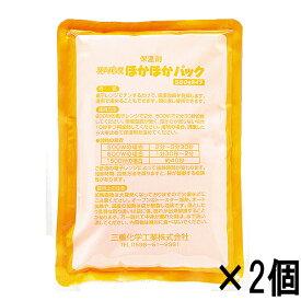 【2個セット】 保温剤 ほかほかパック 500g 2個