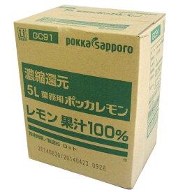 ポッカサッポロ 業務用ポッカレモン 5L レモン果汁100% 濃縮還元