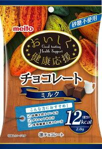 名糖産業 meito おいしく健康応援チョコレート ミルク 50g 砂糖不使用