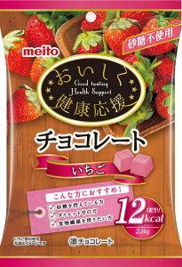 名糖産業 meito おいしく健康応援チョコレート いちご 50g 砂糖不使用