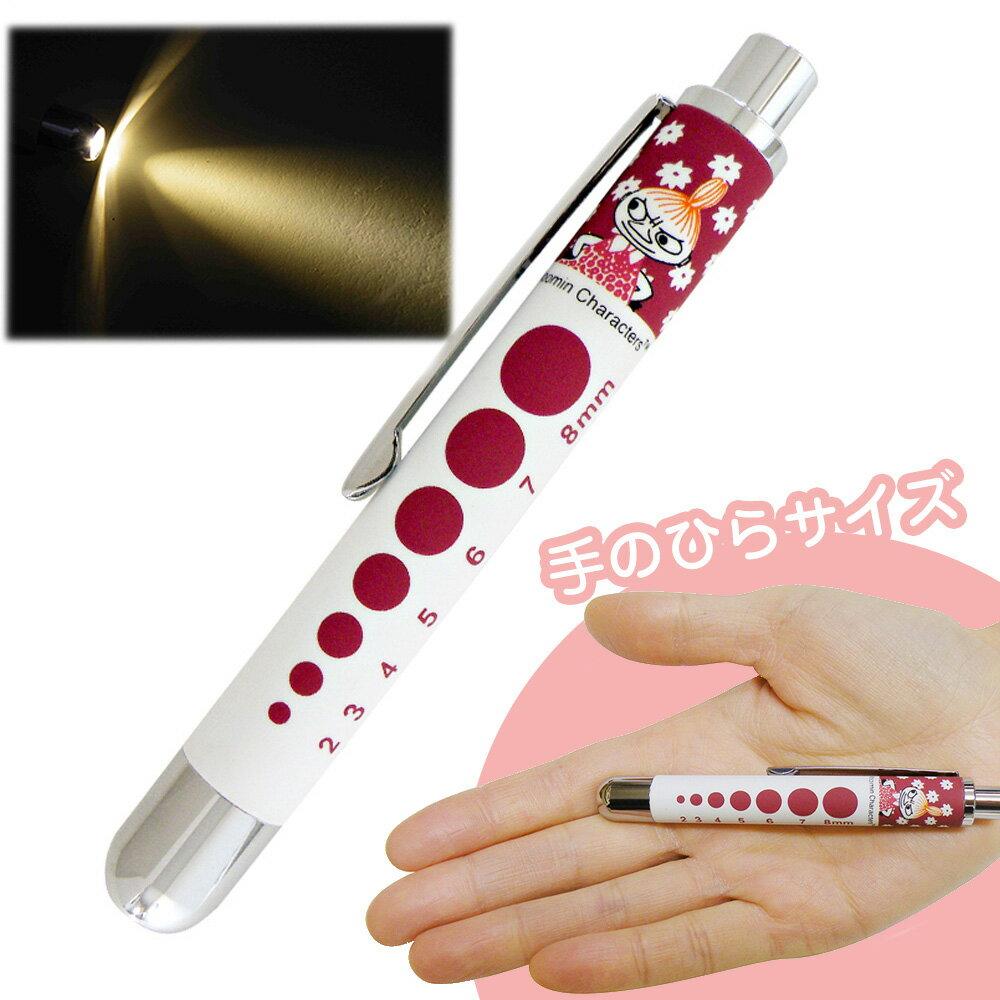 【メール便】 セントレディス ムーミン ソフト LED ミニペンライト リトルミイ ST-ZM0123