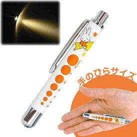 ミッフィー ソフトLEDミニペンライト スター オレンジ 瞳孔ゲージ付き ST-YMF0001 (メール便)