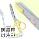 日本製 ミッフィー 医療用はさみ イエロー miffy ST-UMF0001 ゆうパケット送料無料 セントレディス