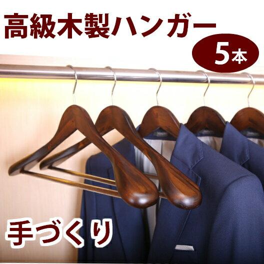 【送料無料】【木製ハンガー】スーツ・ジャケット用 木製ハンガー 5本セット アンティークブラウン 手作り天然木製ハンガー 店舗用