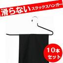 【2000円ポッキリ送料無料】すべらない!スチール 収納ハンガー10本組 スラックス・タオル・スカーフ用 パンツ用 ブ…
