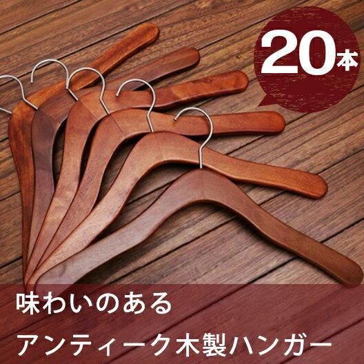アンティーク木製ハンガー 肩幅42cm 20本組 オシャレハンガー 男女兼用 \ おまけ付き / シャツ・ブラウス・セーター・カーディガンなどにおすすめ