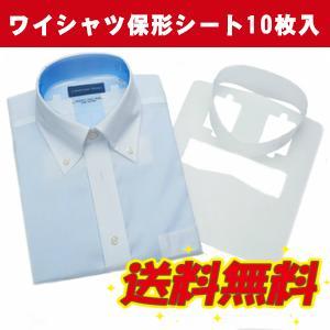 【メール便期間限定1000円ポッキリ送料無料】今まであるようでなかった商品! ワイシャツの折畳み形状と襟の形状が維持でき、繰返し使用が可能なPPシート (10枚入) 乳白色