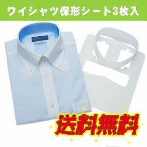 メンズの定番☆【メール便送料無料】今まであるようでなかった商品! ワイシャツの折畳み形状と襟の形状が維持でき、繰返し使用が可能なPPシート (3枚入) 乳白色