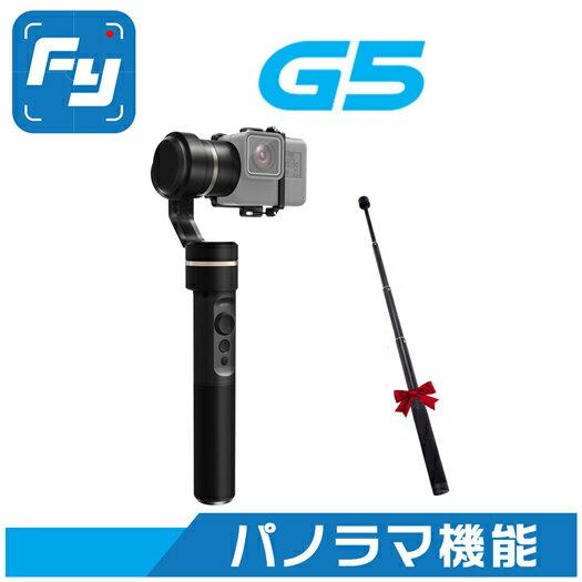 【メーカー1年保証付き】Feiyu Tech G5 アップグレード版 3軸手持ちジンバル IP67防水機能 パノラマ機能 GoPro HEROなどアクションカメラに対応 専用延長棒付き ※並行輸入品※