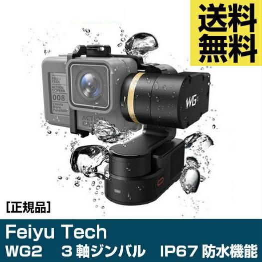 Feiyu Tech WG2 3軸ジンバル スタビライザー ハンドヘルド ウェアラブル IP67防水機能 三脚付き 手振れ補正 GoPro Hero5 Hero4 AEE SJCamに対応