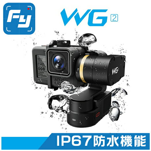 【メーカー1年保証付き】Feiyu Tech WG2 3軸ジンバル スタビライザー ハンドヘルド ウェアラブル IP67防水機能 三脚付き 手振れ補正 生活防水 GoPro Hero5 Hero4 AEE SJCamに対応 ※並行輸入品※