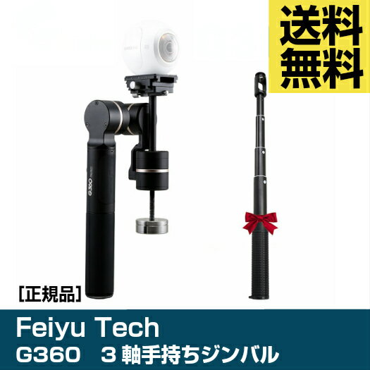 Feiyu Tech G360パノラマカメラ手持ちジンバル 延長棒付き サムスン Gear 360、Sony X3000R、コダックSP360、iPhone、その他各種スマホ