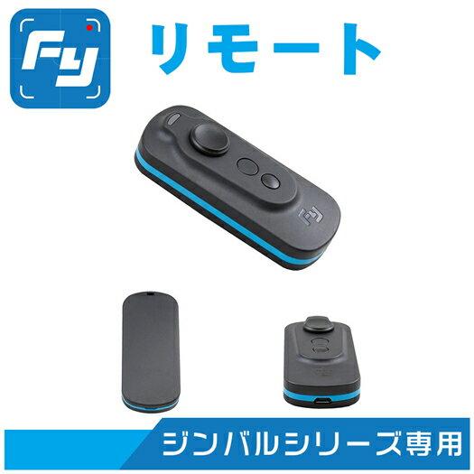 Feiyu Tech スマート ブルートゥース リモート コントローラ WG2/SPG/SPG Live/SPG Plus/G5/MGV2に適応 FeiyuTechジンバルシリーズ専用 一年保証
