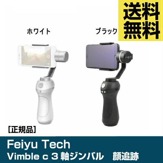 Feiyu Tech Vimble c 3軸スマホジンバル iPhone、スマートフォンに対応 顔追跡 APPリモート操作 USB充電 ホワイト&ブラック