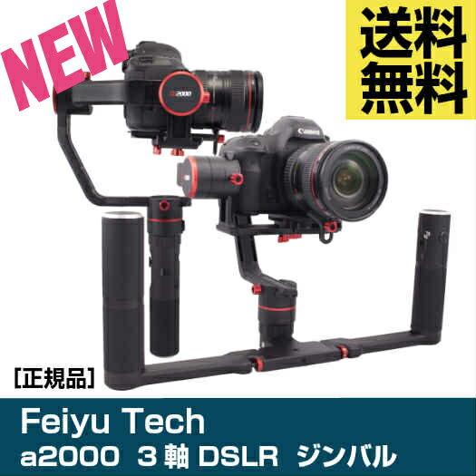 【新品】Feiyu Tech a2000 3軸ハンドルジンバル DSLRカメラスタビライザー feiyu 手持ち スタビライザー 3軸 ジンバル 手振れ防止 雲台 ブラシレス handheld gimbal feiyutech ハンドヘルド 3軸ブラシレスジンバル