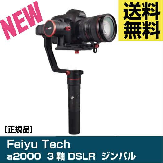 【新品】Feiyu Tech a2000 3軸 DSLR /ミラーレスカメラ ジンバル スタビライザー feiyu a2000 手振れ防止 雲台 ブラシレス 手持ち スタビライザー