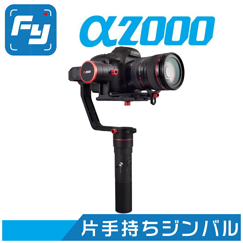 【メーカー1年保証付き】 Feiyu Tech a2000 3軸 DSLR /ミラーレスカメラ ジンバル スタビライザー feiyu a2000 手振れ防止 雲台 ブラシレス 手持ち スタビライザー ※並行輸入品※